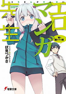 PDF Light Novel Eromanga Sensei