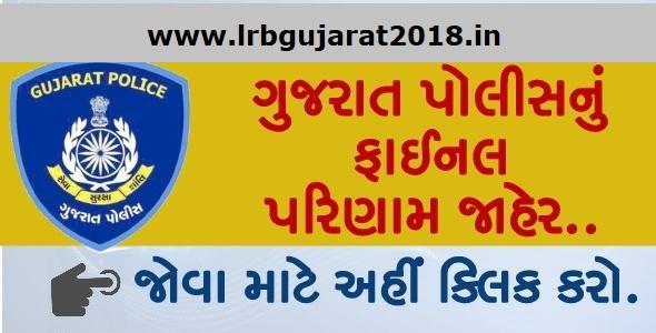 Gujarat Police Constable Result 2019 Check Lokrakshak, Jail Sipahi Merit List & Cut off Marks @ojas.gujarat.gov.in