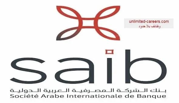 اعلان عن وظائف البنوك المصرية 2021   SAIB Bank Careers