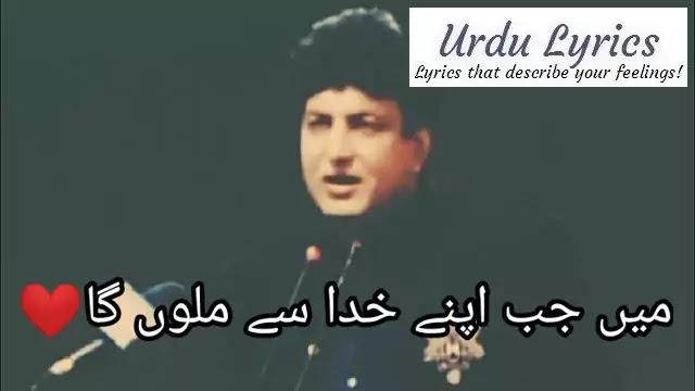 Mein Jab Apne Khuda Se Milo Ga - Khalil Ur Rehman Qamar - Urdu Poetry