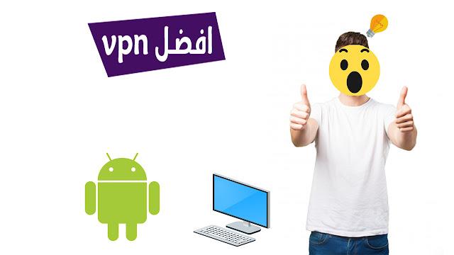 أفضل VPN للكمبيوتر والاندرويد لعـام 2017/2018