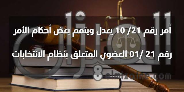 أمر رقم 21-10 يعدل ويتمم بعض أحكام الأمر رقم 21-01 العضوي المتعلق بنظام الانتخابات