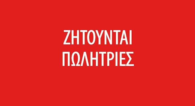Κατάστημα με χειροποίητα κοσμήματα στο Ναύπλιο ζητάει πωλήτριες