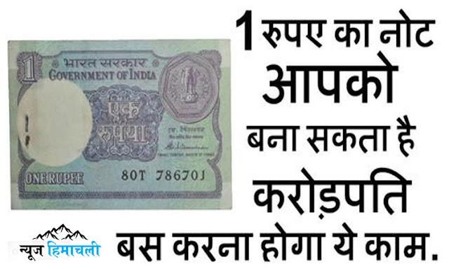 1 रूपए का नोट आपको करोड़पति बना सकता है
