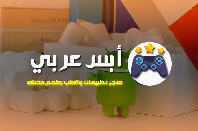 هل تبحث عن بديل لجوجل بلاي؟ متجر أبس عربى قد يكون الخيار المناسب لك
