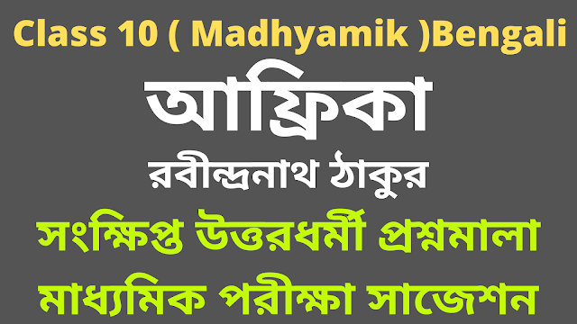 Madhyamik Class 10 Bengali Poem Africa by Ravindranath Tagore Question Answer