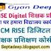 CM RISE Digital Shikshak Prashikshan 5  हमारा घर हमारा विद्यालय – परिचय : CM RISE Digital शिक्षक प्रशिक्षण