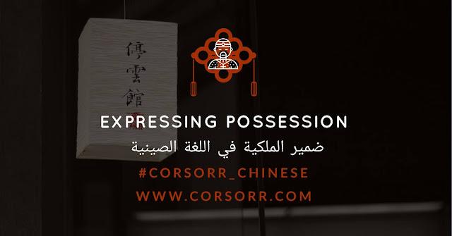 التعبير عن الملكية في اللغة الصينية