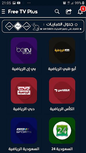 تحميل تطبيق FREE TV PLUS لمشاهدة القنوات المشفرة على هاتفك الاندرويد