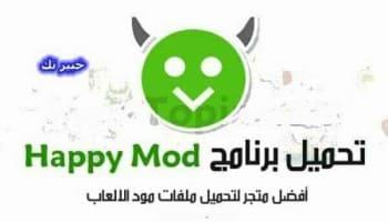 تحميل تطبيق متجر HappyMod لتحميل التطبيقات والالعاب المعدلة اخر اصدار