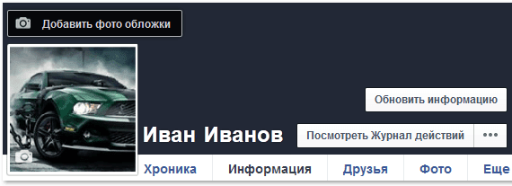 регистрация в facebook бесплатно на русском