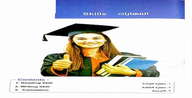 تحميل بوكليت كتاب المعاصر لمهارات اللغة الانجليزية للصف الاول الثانوى الترم الاول 2021