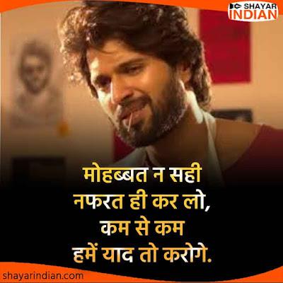 नफरत ही सही - Pyar or Nafrat Sad Status Shayari Image in Hindi