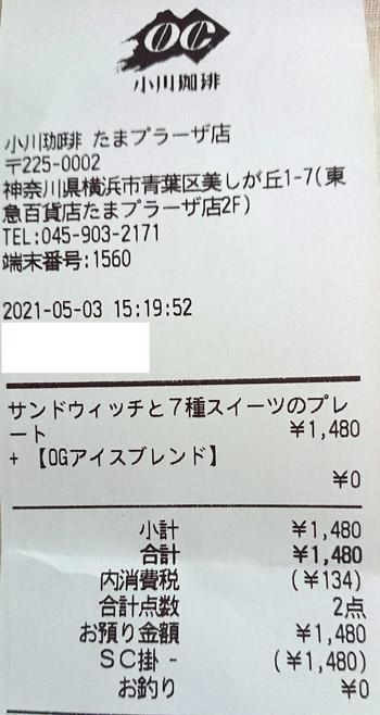 小川珈琲 たまプラーザ店 2021/5/3 飲食のレシート