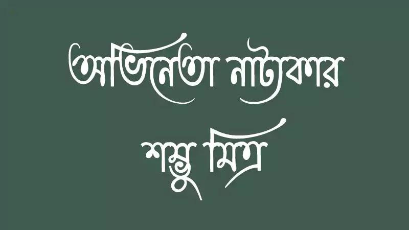 অভিনেতা শম্ভু মিত্র
