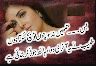 Urdu Poetry | Urdu Romantic Poetry | 2 Lines Poetry | Love Poetry | Poetry For Lovers | Urdu Poetry World,2 line shayari in urdu,parveen shakir romantic poetry 2 lines,2 line sad shayari in urdu,poetry in two lines,Sad poetry images in 2 lines,sad urdu poetry 2 lines ,very sad poetry allama iqbal,Latest urdu poetry images