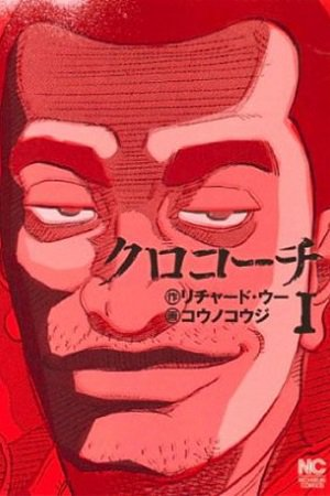 Inspector Kurokouchi