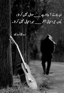 Bin bulaye aajata hai Sawaal nahi karta | Sad Urdu Poetry - Urdu Poetry Lovers
