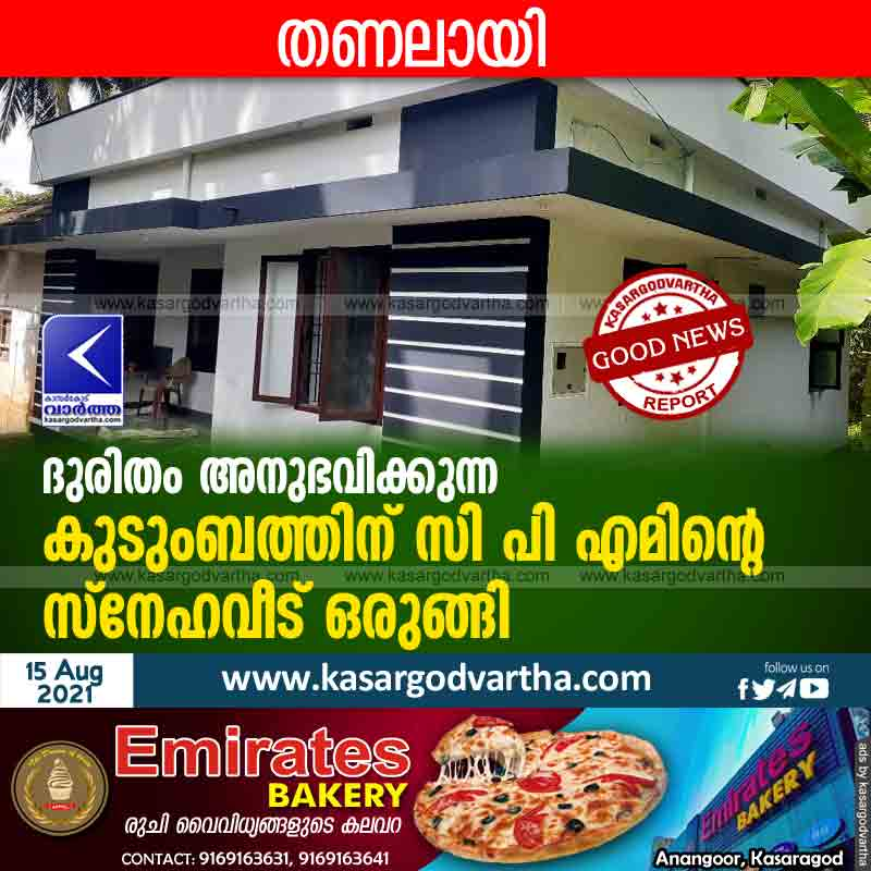 Kasaragod, Kerala, News, Committee, Pallikara, Treatment, CPM, House, Uduma, Poochakadu, Political party, Completed construction of house for poor family built by CPM Pallikkara Local Committee.