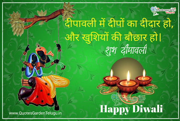 Happy-Diwali-greetings-wishes-images-in-hindi-messages