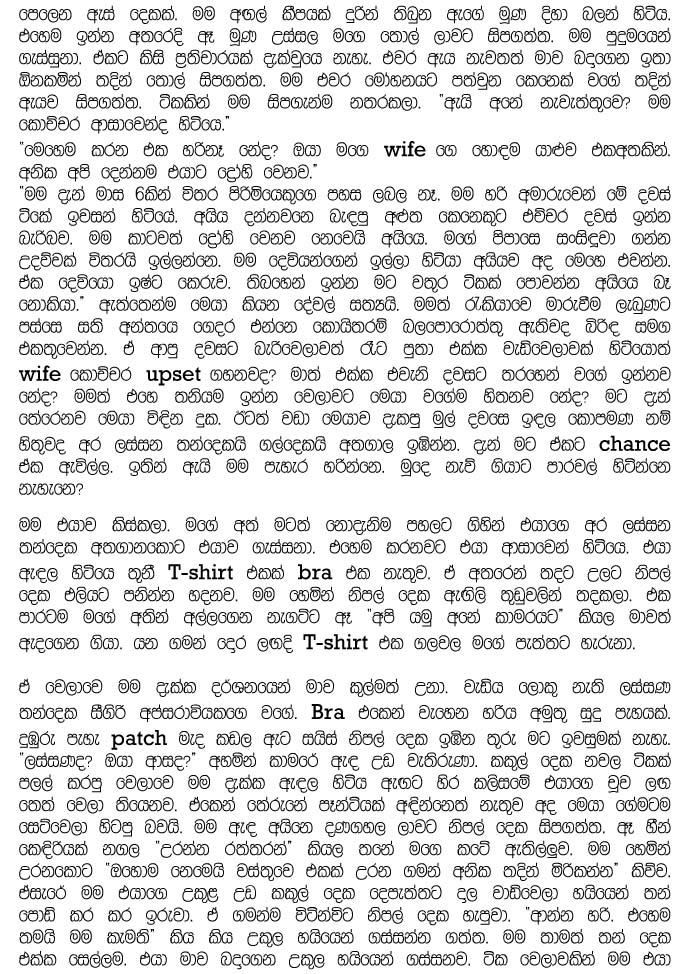 sinhala wal katha pituwa funny images gallery sinhala wal katha pituwa