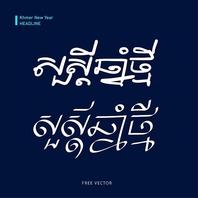 khmer new year 2021 Text free vector poster khmer new year free vector