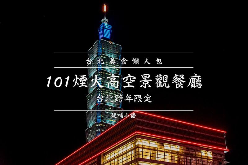 【高空景觀餐廳懶人包】2021台北限定!101大樓跨年煙火無敵視野景觀餐廳