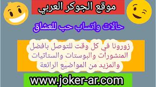 حالات واتس اب حب للعشاق 2019 - الجوكر العربي