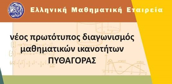 Νέο Σχολείο - Εκπαιδευτικός Όμιλος Αργολίδας: Ανακοίνωση Μαθηματικού Διαγωνισμού Πυθαγόρας