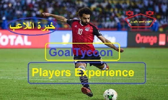 Players Experience in GoalTycoon