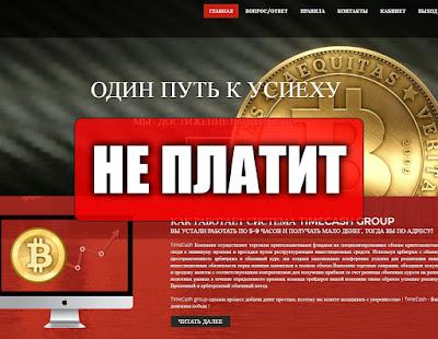 Скриншоты выплат с хайпа time-cash.cx