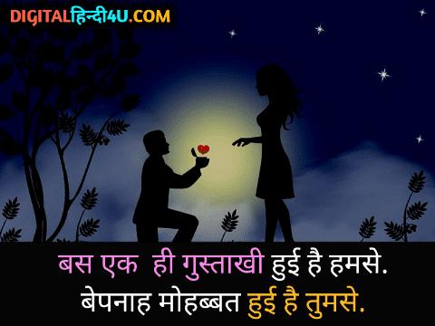Beautiful Hindi Love Status