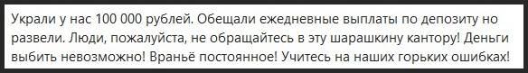 вашиденьги24.рф отзывы о сайте