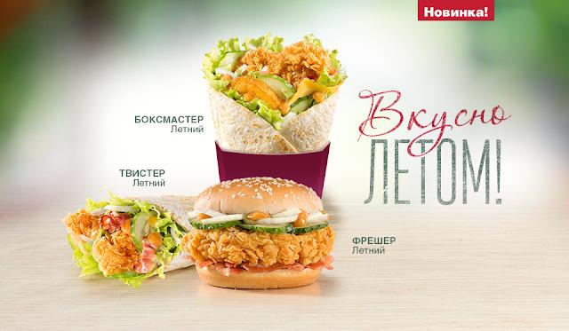 Летнее меню в KFC, Летнее меню в КФС, Летнее меню в KFC состав цена стоимость пищевая и энергетическая ценность