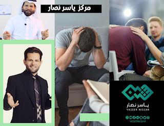 افضل عيادة نفسية في جدة