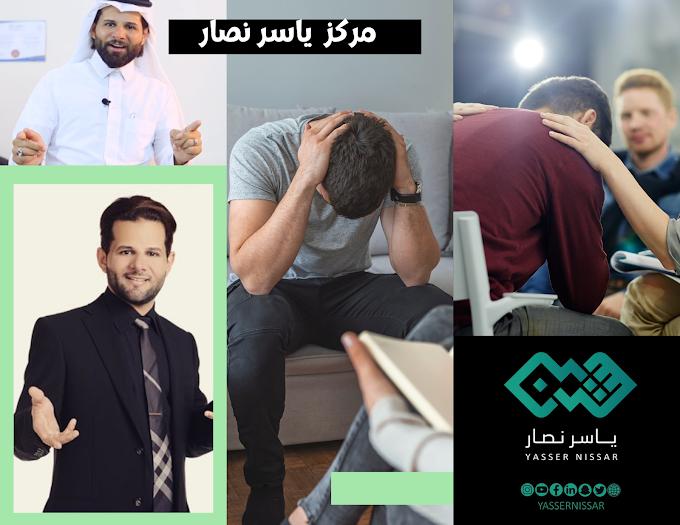 افضل عيادة نفسية في جدة.. مركز وعيادة ياسر نصار للاستشارات النفسية والأسرية والتدريب بجدة