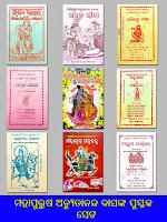 Achyutananda Books