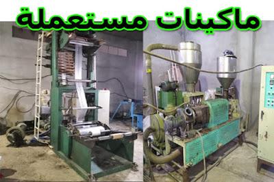 ماكينات تصنيع الاكياس البلاستيك مستعملة للبيع واسعار ماكينات البلاستيك المستعملة
