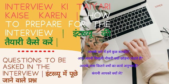 Interview ki taiyari Kaise Karen | how to prepare for the interview | इंटरव्यू की तैयारी कैसे करें |