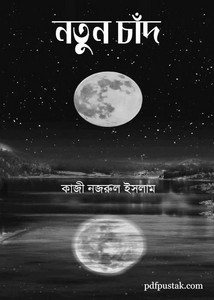 Natun Chand by Kazi Nazrul Islam ebook