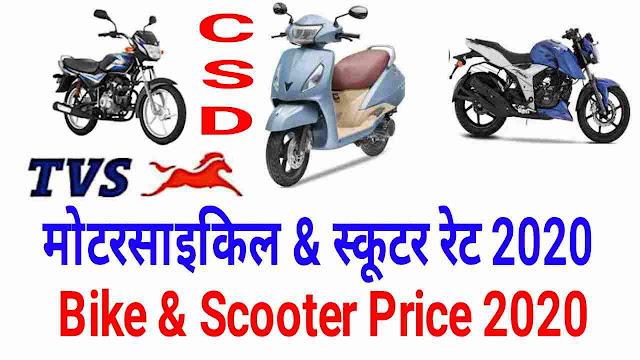 CSD Bike price list 2020