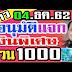 #บัตรคนจน #บัตรสวัสดิการแห่งรัฐ อนุมัติด่วน แจก 1000 ธนาธร รัฐ ปีใหม่ จาก ลุงตู่