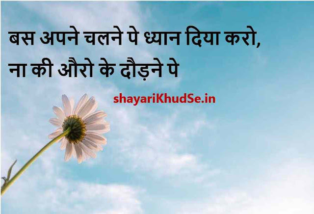 positive quotes for the day images, Positive quotes in Hindi images, Positive quotes for students wallpaper