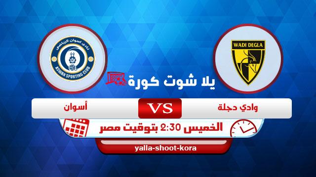 wadi-degla-vs-aswan