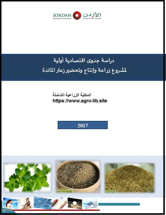 كتاب : دراسة جدوى اقتصادية اولية لمشروع زراعة و انتاج و تحضير زعتر المائدة