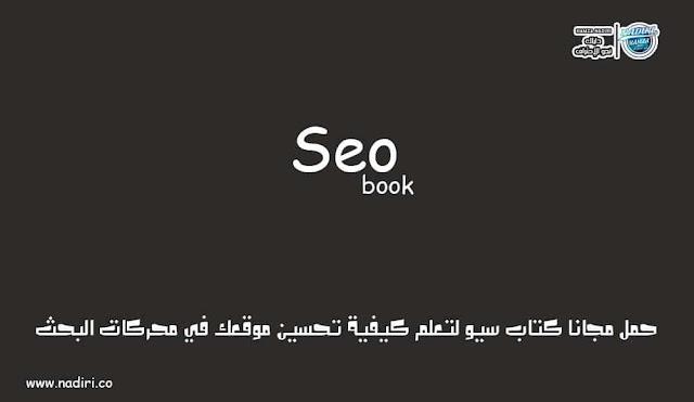 تحميل افضل كتاب لتعلم كيفية تحسين محركات البحث مجانا