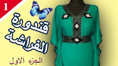خياطة وتفصيل  قندورة الفراشة للعيد جميلة جدا