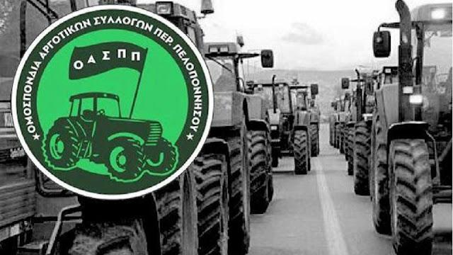 Κλιμακώνει τον αγώνα η Ομοσπονδία Αγροτικών Συλλόγων Περιφέρειας Πελοποννήσου