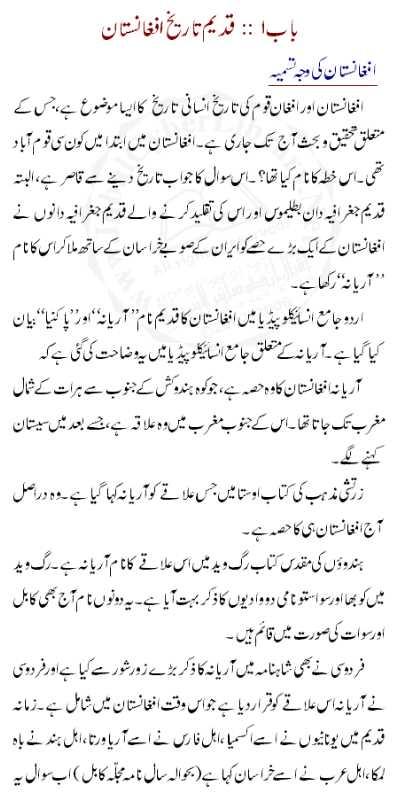 Ahmad Shah Abdali lifestory
