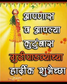 Gudi Padwa Images marathi